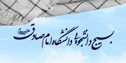 بیانیه بسیج دانشجویی دانشگاه امام صادق علیه السلام