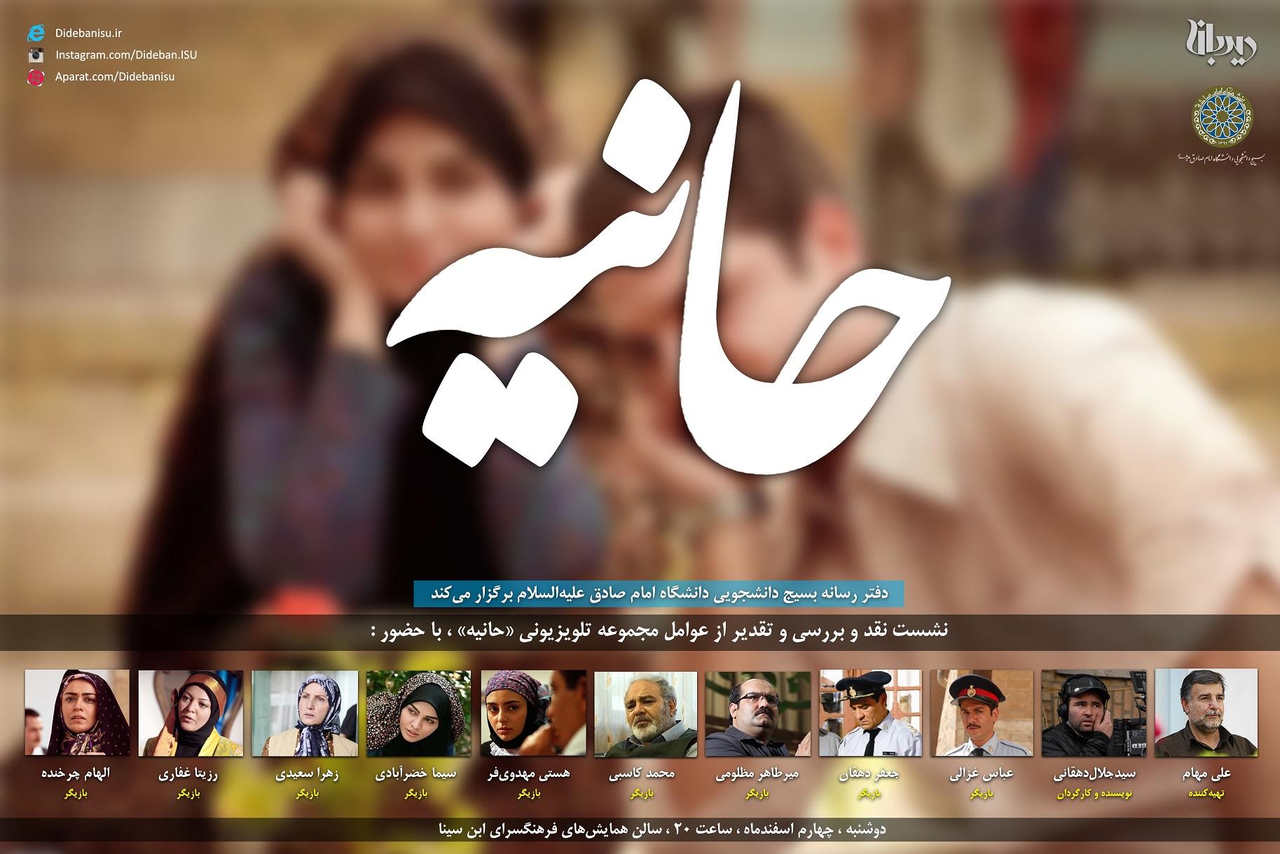 تقدیر دانشجویان دانشگاه امام صادق(ع) از عوامل سریال حانیه + تصاویر