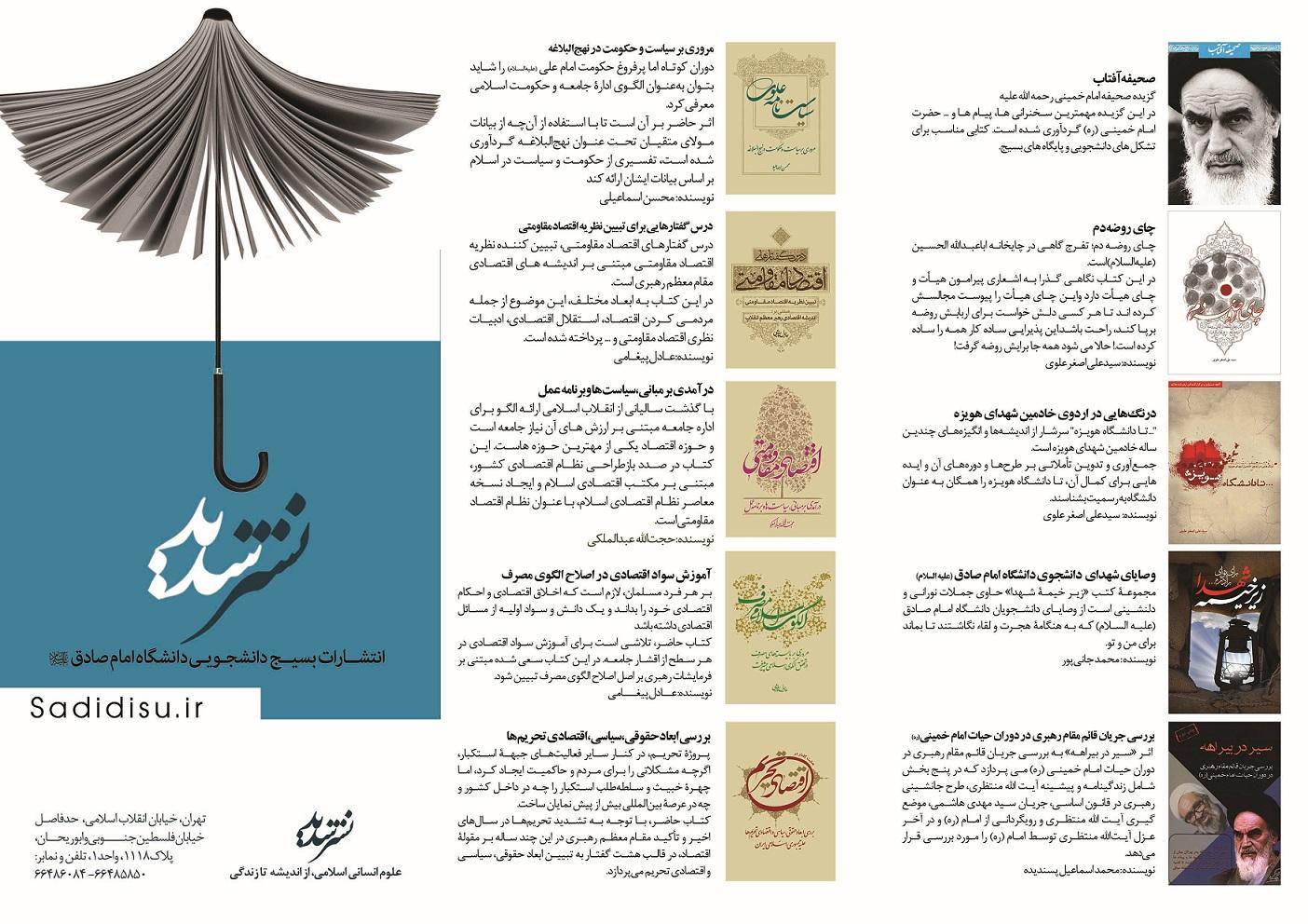 حضور اولین انتشارات بسیج دانشجویی کشور در نمایشگاه بین المللی کتاب تهران