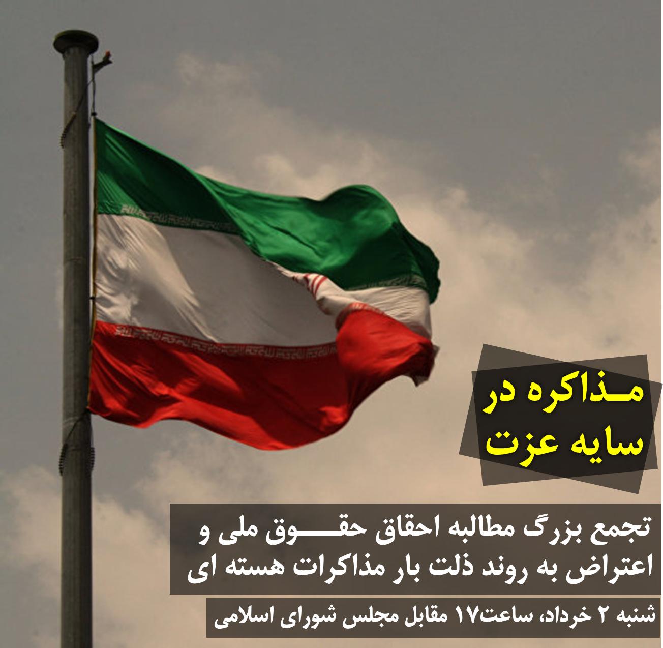 تصاویر پویش تجمع مطالبه احقاق حقوق ملی
