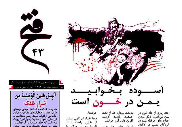 آسوده بخوابید که یمن در خون است