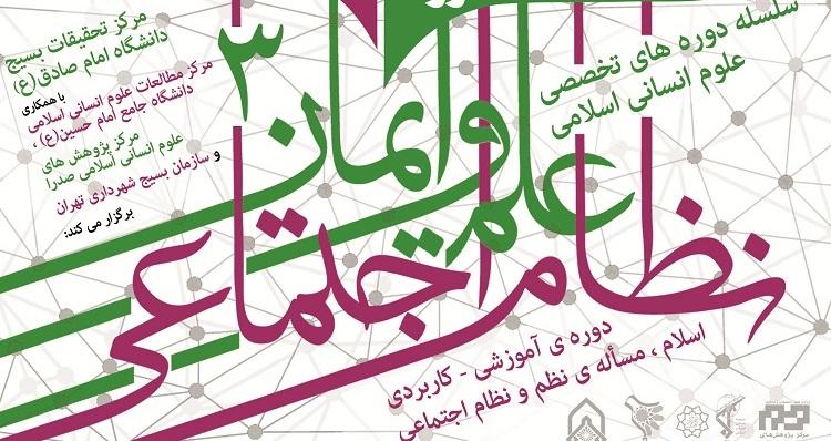 سلسله دورههای تخصصی علوم انسانی اسلامی