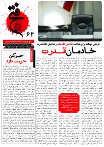 فایل ویژه نامه فتح - شماره 64