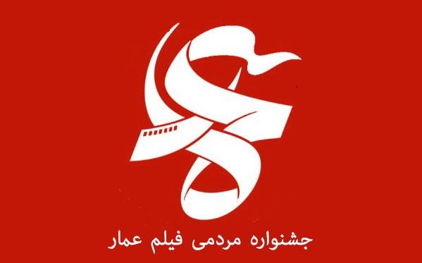 اکران آثار فاخر جشنواره عمار در روزهای چهارشنبه و پنجشنبه