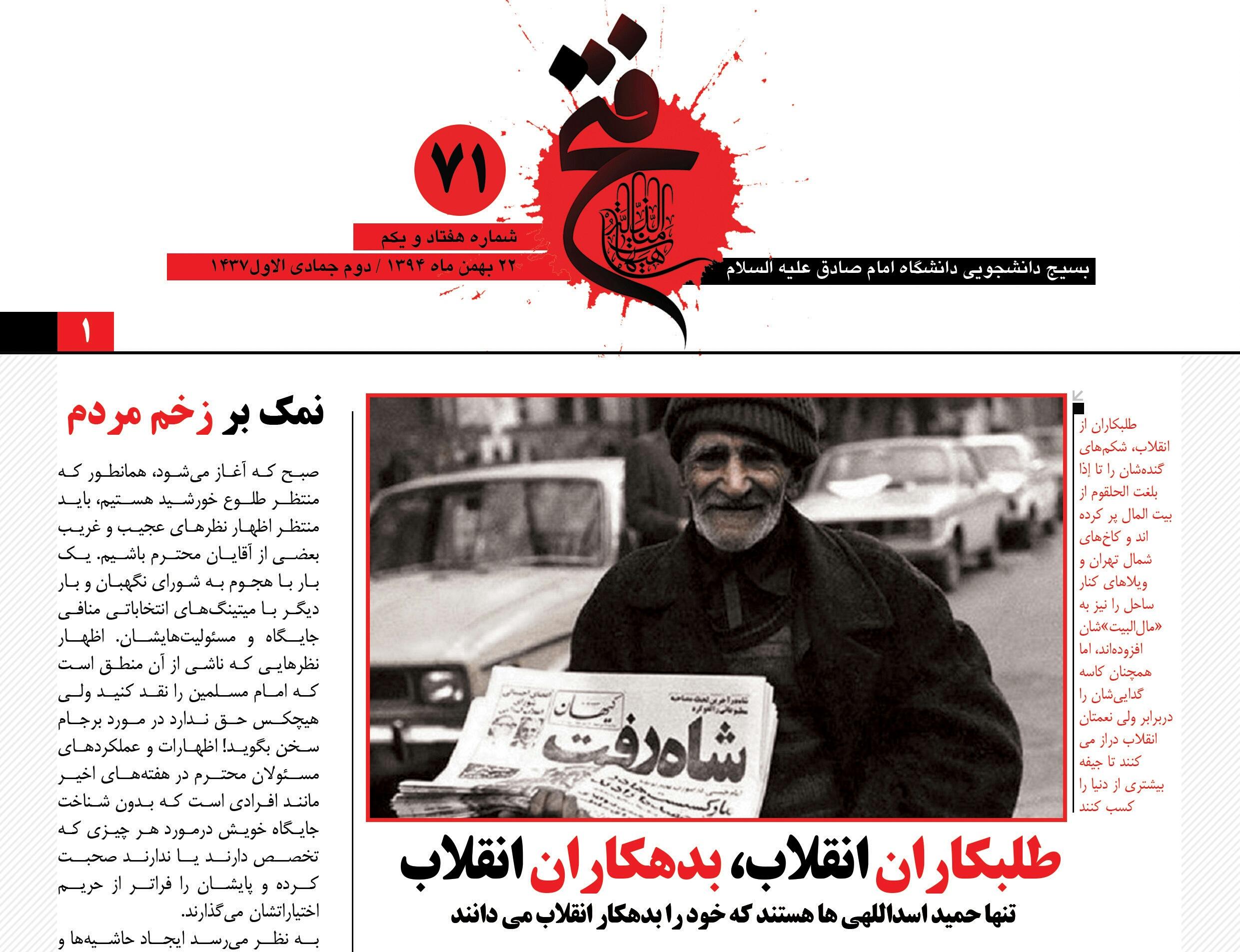 شماره ۷۱ نشریه فتح ویژه نامه ۲۲ بهمن منتشر شد