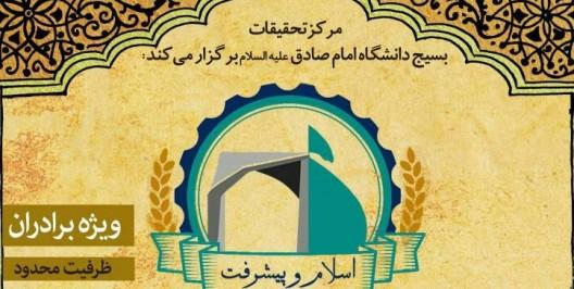 پوستر سلسله نشست های اسلام و پیشرفت