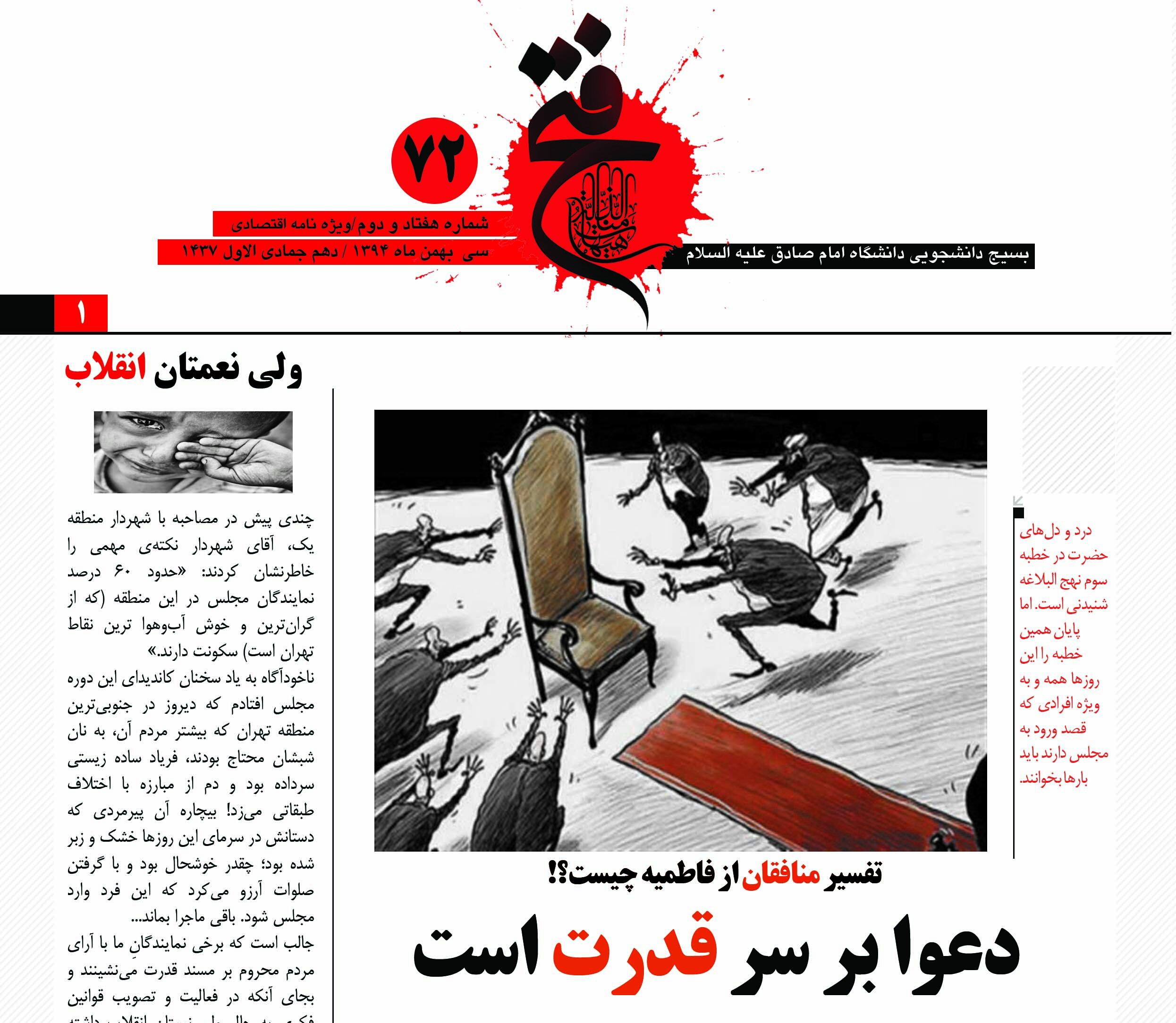 شماره ۷۲ نشریه فتح ویژه نامه اقتصادی منتشر شدو