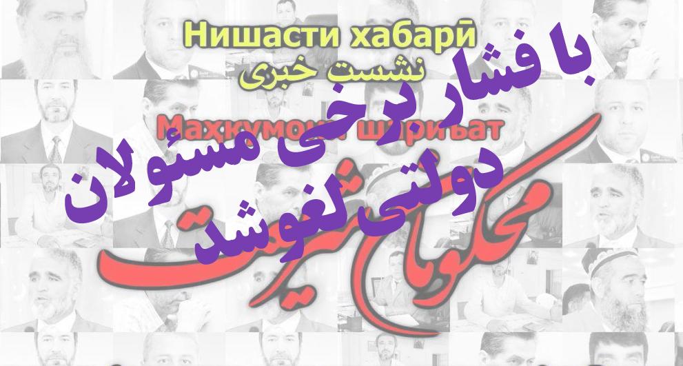 حمایت بسیج دانشجویی از محکومان شریعت تاجیک / حساب برخی مسئولان از حساب ملت انقلابی جدا است