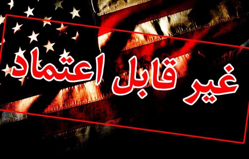 سالروز انعقاد برجام باید به عنوان روز «بدعهدی آمریکا» نامگذاری شود
