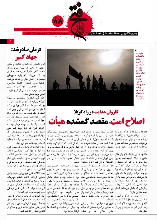فتح88،  ویژه نامه شب دوم محرم هیات میثاق با شهدا منتشر شد