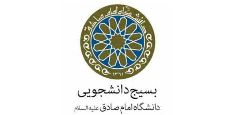 نامه بسیج دانشجویی دانشگاه امام صادق (علیه السلام) خطاب به وزرای نامه زننده خدمت حضرت امامخامنهای