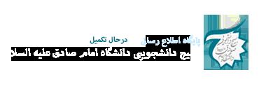 بسیج دانشجویی امام صادق علیه السلام