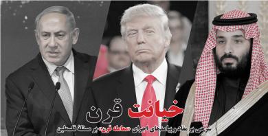 خیانت قرن / شرحی بر مفاد و پیامدهای اجرای «معامله قرن» بر فلسطین