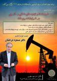 اطلاعیه: سلسله جلسات فرصت ها و تهدید های داخلی و خارجی در شرایط تحریم نفت