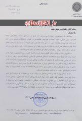دعوت بسیج دانشجویی دانشگاه امام صادق علیه السلام از وزیر نفت