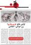 شماره ۱۵۶ نشریه «فتح» منتشر شد