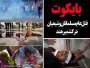 کربلای کشمیر / شمر زمانهات را بشناس(۱): تفرقه بنداز و قتل عام کن