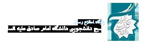 بسیج دانشجویی دانشگاه امام صادق علیه السلام