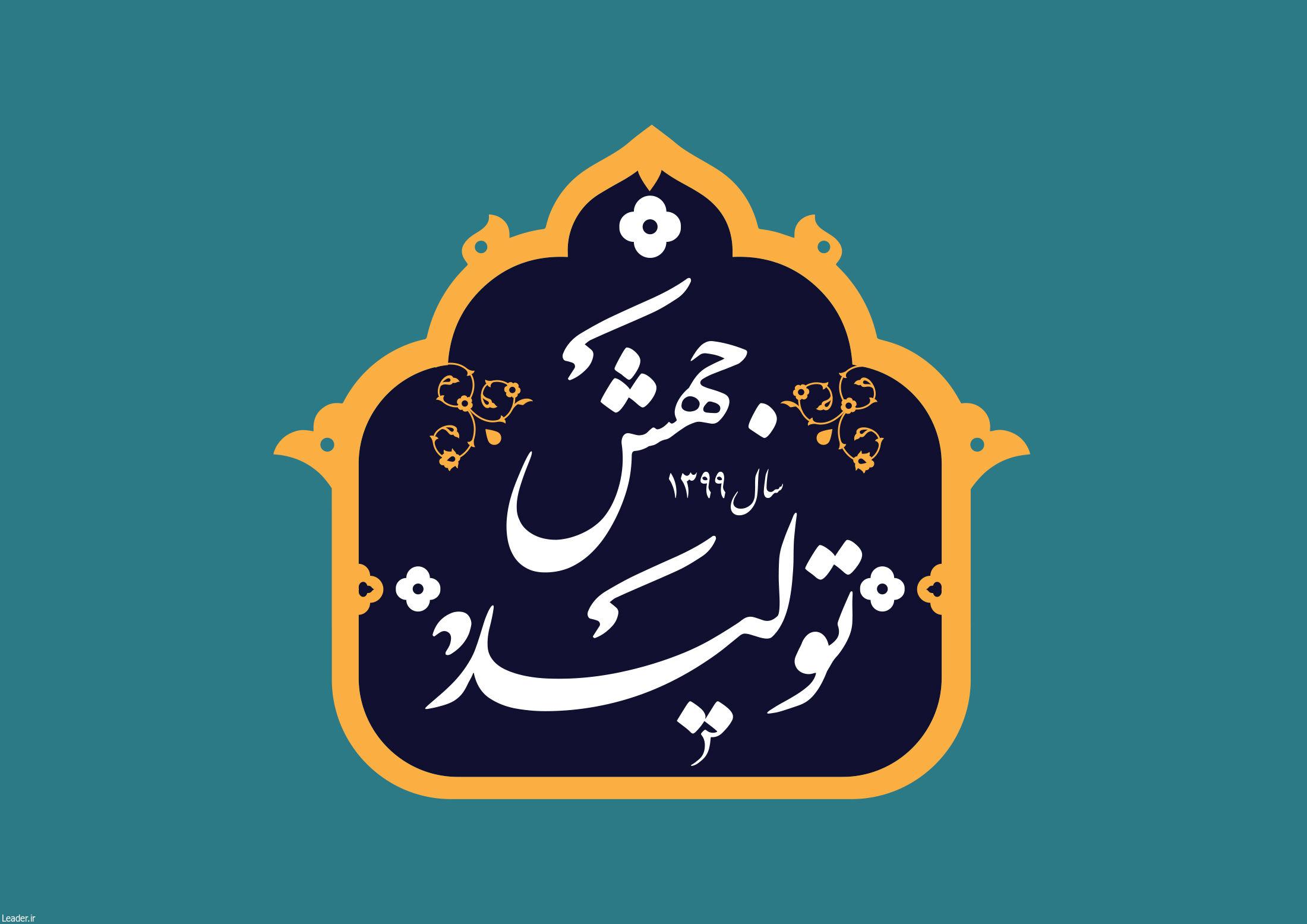 جهش تولید؛ اولین قدم اقتصادی در گام دوم انقلاب اسلامی
