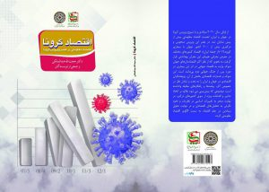 انتشار رایگان کتاب اقتصاد کرونا« اقتصاد مقاومتی در عصر ویروس کرونا»