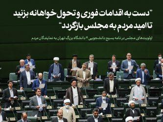 اولویتهای مجلس در نامه بسیج دانشجویی چهار دانشگاه بزرگ تهران به نمایندگان مردم